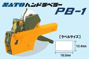SATO ハンドラベラー PB-1 値段付け 期限表示