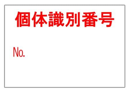 PB3-208用ラベル 個体識別表示Aタイプ