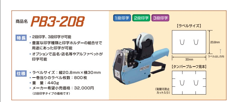 PB-208 カタログ スペック