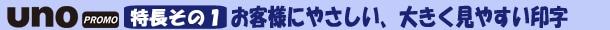 お客様にやさしい、大きく見やすい印字