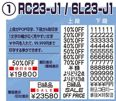 UNO PROMO RC23-J1 6L23-J1 上POP印字 下6桁 即日対応