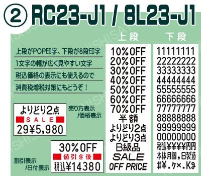 UNO PROMO RC23-J1 8L23-J1 上POP印字 下8桁 即日対応