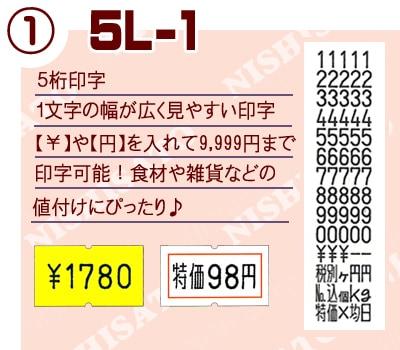 SP即日印字5L1