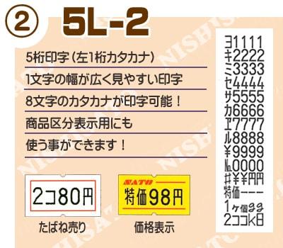 SP即日印字5L-2