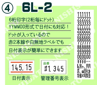 SP即日印字6L-2