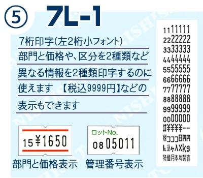 SP本体即日印字7L-1