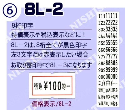 SP即日印字8L-2