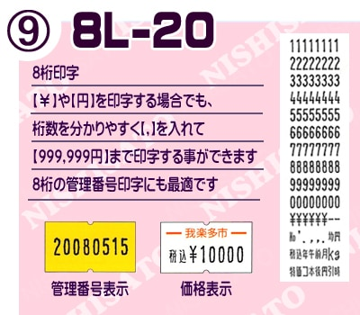 SP即日印字8L-20