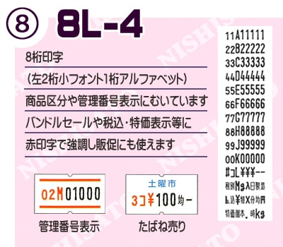 SPお取り寄印字8L-4