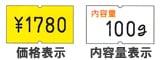 ハンドラベラー SP 5L-1 ラベル見本 価格表示 内容量表示