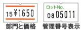 ハンドラベラー SP 7L-1 ラベル見本 部門と価格表示 管理番号表示