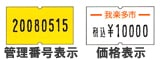 ハンドラベラー SP 8L-20 ラベル見本 管理番号表示 価格表示
