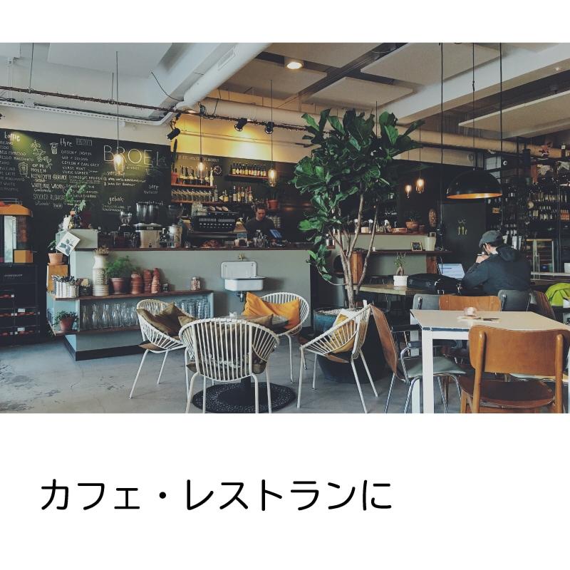飲食店に最適な光触媒空気清浄機ターンドケイ
