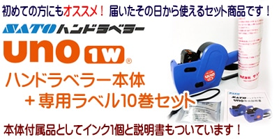 uno1w ハンドラベラー本体+ラベル10巻セット