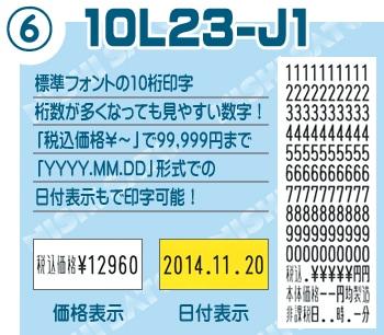 uno1w 印字10L23-J1 10桁でも分かりやすい文字