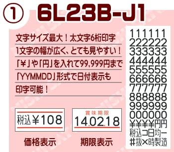 uno1w 印字6L23B-J1 大きく見やすい印字