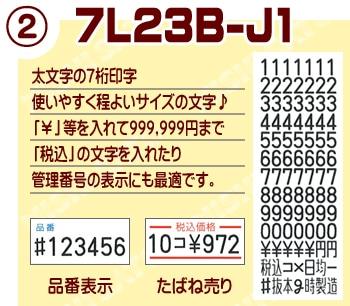 uno1w 印字7L23B-J1 使いやすいサイズの文字