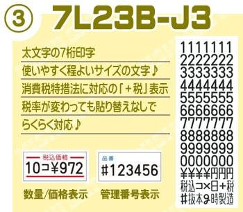 uno1w 印字7L23B-J3 使いやすいサイズの文字 +税表示可能