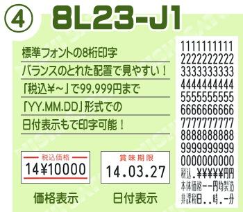 uno1w 印字8L23-J1 バランスのとれた印字