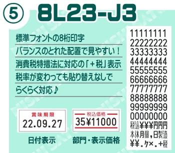 uno1w 印字8L23-J3 バランスのとれた印字 +税表示可能