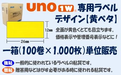 uno1w 黄ベタ 1ケース 100巻