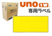 ハンドラベラー UNO 1w 黄ベタ 1ケース