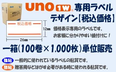 uno1w 税込価格 1ケース 100巻