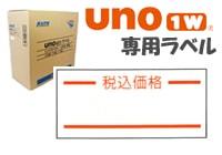 ハンドラベラー UNO 1w 税込価格 1ケース
