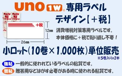 uno1w +税 (消費税特措法対策デザイン) 小ロット 10巻
