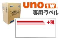 ハンドラベラー UNO 1w +税 消費税特措法対策デザイン 1ケース
