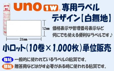 uno1w 白無地 小ロット 10巻