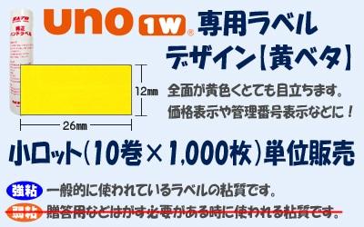 uno1w 黄ベタ 小ロット 10巻