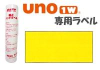 ハンドラベラー UNO 1w 黄ベタ 小ロット