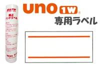 ハンドラベラー UNO 1w 赤2本線 小ロット