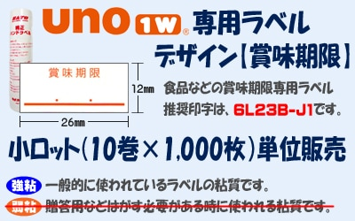 uno1w 賞味期限 小ロット 10巻