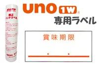 ハンドラベラー UNO 1w 賞味期限 小ロット