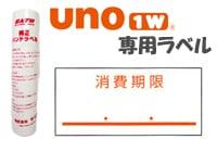 ハンドラベラー UNO 1w 消費期限 小ロット