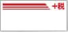 UNO 1W 専用ラベル +税(消費税増税対策デザイン)