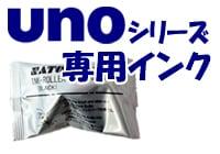 ハンドラベラー UNOシリーズ 専用インキローラー 5個セット