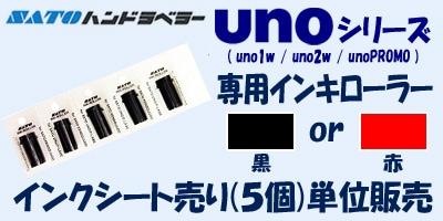 unoシリーズ 専用インキローラー シート売り 5個