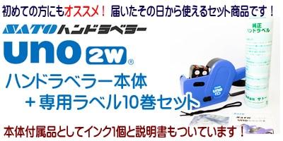 uno2w ハンドラベラー本体+ラベル10巻セット