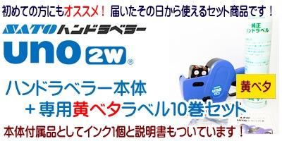 uno2w ハンドラベラー本体+黄ベタラベル10巻セット