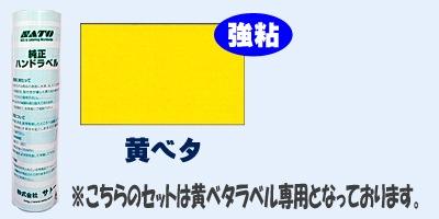 uno2w セットラベル種類 黄ベタ