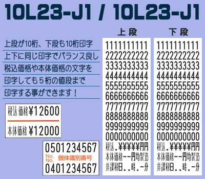 uno2w 印字 10L23-J1 10L23-J1 バランスのいい印字
