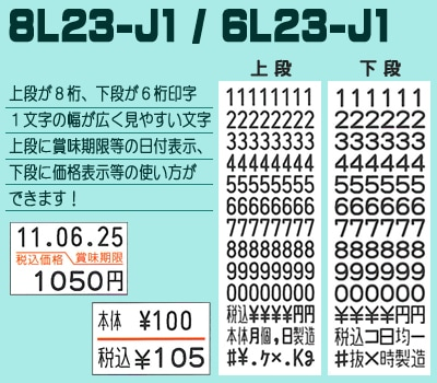 uno2w 印字 8L23-J1 6L23-J1 大きく見やすい印字