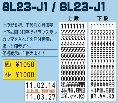 uno2w 印字 8L23-J1 8L23-J1 バランスのいい印字 日付表示に