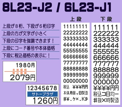 uno2w 印字 8L23-J2 6L23-J1 下を強調した印字