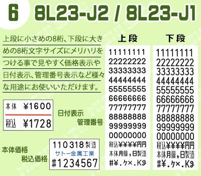 uno2w 印字 8L23-J2 8L23-J1 下を強調した印字 日付表示に
