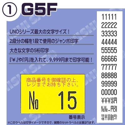 uno2w 印字 G5F 文字サイズ最大 5桁印字 ジャンボ