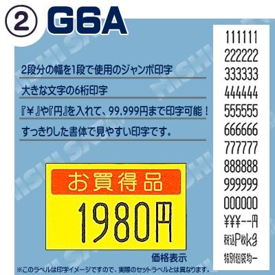 uno2w 印字 G6A 6桁印字 ジャンボ